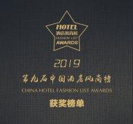 2019第九届中国酒店风尚榜榜单揭
