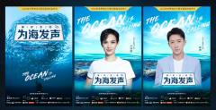 2020世界海洋日,PADI携众多明星