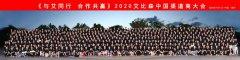 艾比森中国渠道商大会:坚守信任