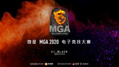 公益让MGA 2020电竞赛更精彩!